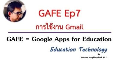 การใช้งาน Gmail ในห้องเรียน