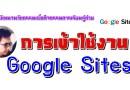 การสร้างห้องเรียนดิจิทัลด้วย Google Sites ตอนที่ 1
