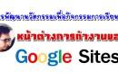 หน้าต่างการทำงานของ Google Sites