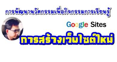 การสร้างเว็บไซต์ใหม่จาก Google Sites