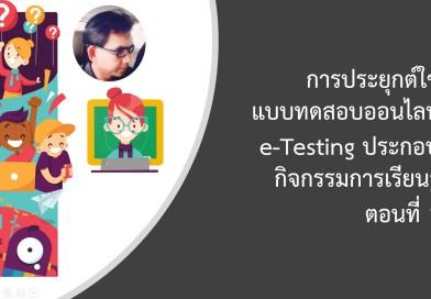 การประยุกต์ใช้แบบทดสอบออนไลน์   e-Testing ประกอบกิจกรรมการเรียนรู้ ด้วย Quizizz  ตอนที่ 1