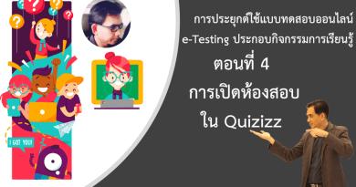 การประยุกต์ใช้แบบทดสอบออนไลน์   e-Testing ประกอบกิจกรรมการเรียนรู้ ตอนที่ 4 การเปิดห้องสอบใน Quizizz
