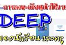 การลงทะเบียนเข้าใช้งานระบบ DEEP