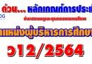 หลักเกณฑ์และวิธีการประเมิน ตำแหน่งผู้บริหารการศึกษา ว12/2564