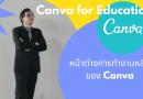 หน้าต่างการทำงานหลักของ Canva