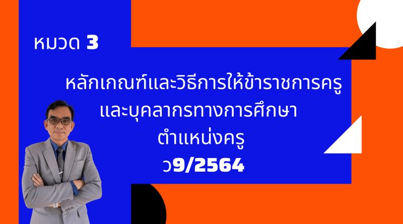 หมวด 3 หลักเกณฑ์และวิธีการให้ข้าราชการครูและบุคลากรทางการศึกษา ตำแหน่งครู (ว9/2564)