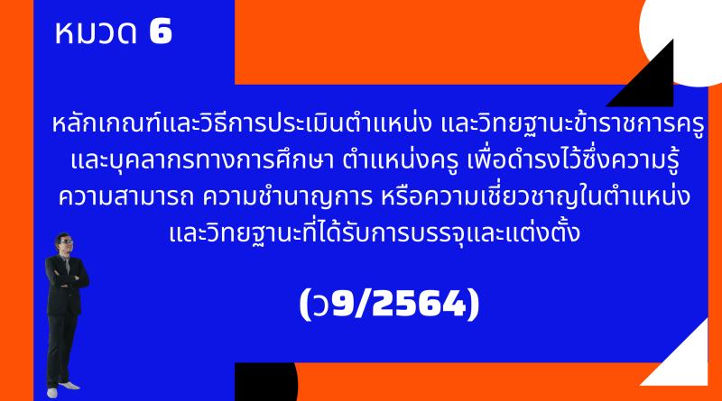 หมวด 6 การดำรงไว้ซึ่งความรู้ ความสามารถ ความชำนาญการ หรือความเชี่ยวชาญในตำแหน่งและวิทยฐานะที่ได้รับการบรรจุและแต่งตั้ง (ว9/2564)