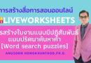 ตอนที่ 11 การสร้างใบงานแบบมีปฏิสัมพันธ์แบบปริศนาค้นหาคำ (Word search puzzles)