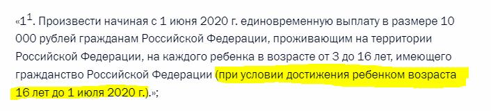 Кому будет положена выплата 10000 рублей на ребёнка от 3 до 15 лет, как её оформить
