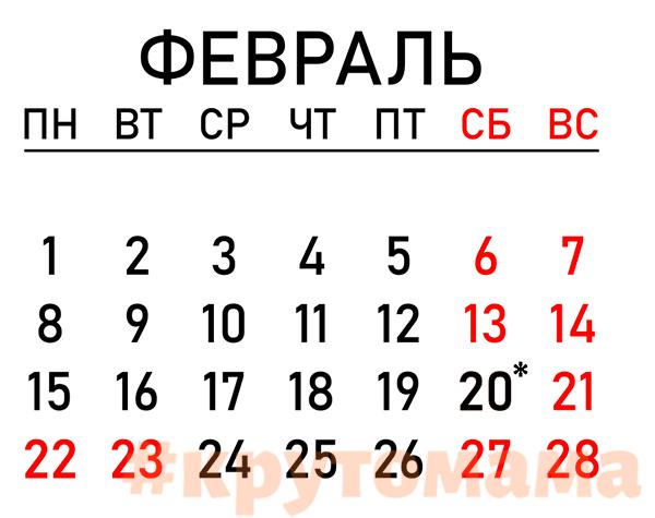 Выходные и праздничные дни в 2021 году - официальное постановление правительства