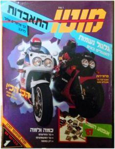 Moto-Mag-first-issue-feb-1988-kruvlog