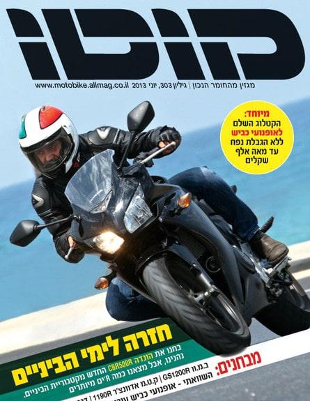 Moto-Mag-last-issue-june-2013-kruvlog
