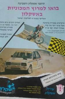 הזמנה למרוץ באשקלון 1987.jpg