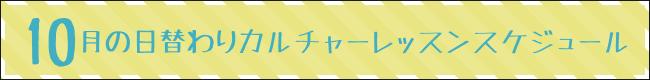 日替わりカルチャーレッスン10月