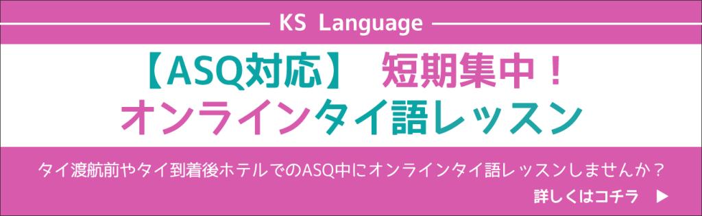 asq オンラインレッスン タイ語