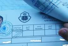 HOW TO APPLY FOR POLICE CLEARANCE CERTIFICATE FROM SAUDI ARABIA