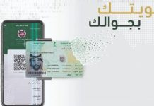Procedure to activate Digital ID in Absher