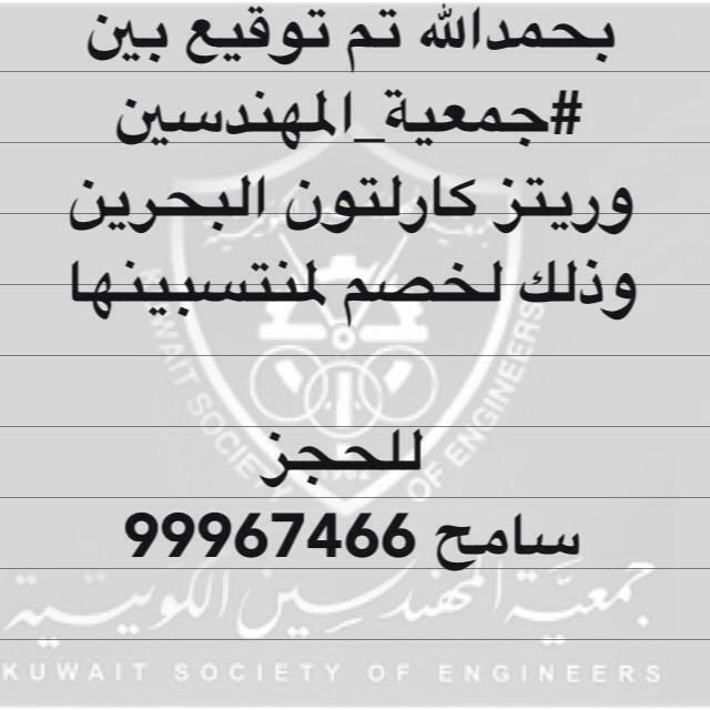 بحمدلله تم توقيع بين جمعية المهندسين ورينز كارلتون البحرين