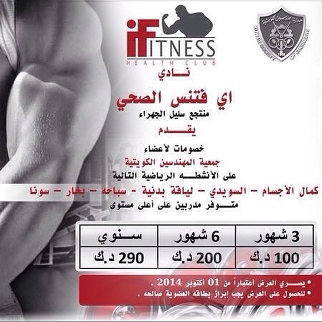 نادي اي فتنس الصحي يقدم خصومات لاعضاء الجمعية المهندسين الكويتية