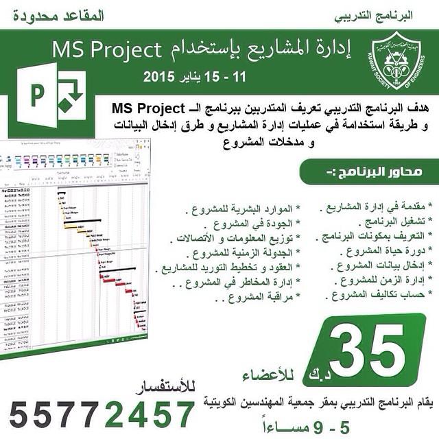 """البرنامج التدريبي: إدارة المشاريع بإستخدام """"MS Project"""""""