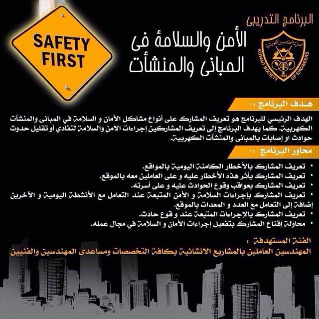 الأمن والسلامة في المباني والمنشآت
