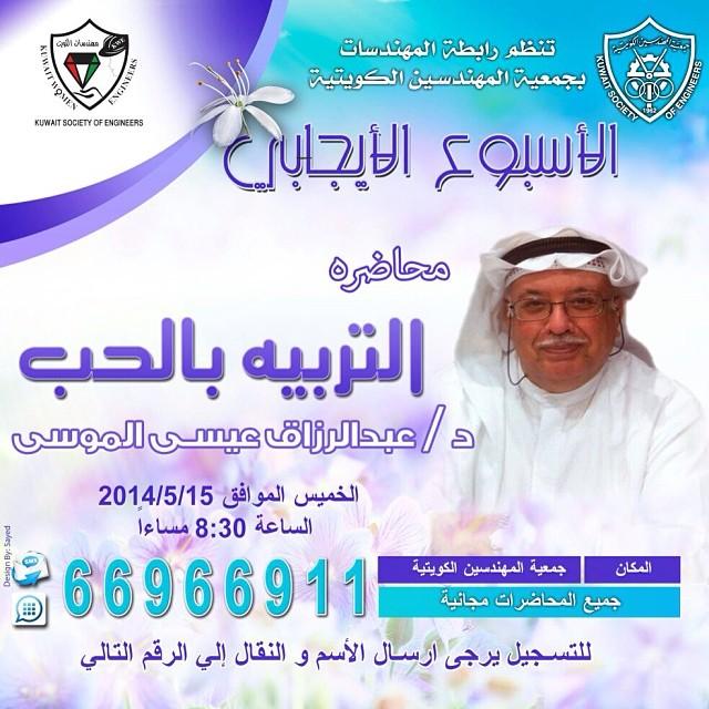 تنظم رابطة المهندسات بجمعية المهندسين الكويتية الأسبوع الإيجابي