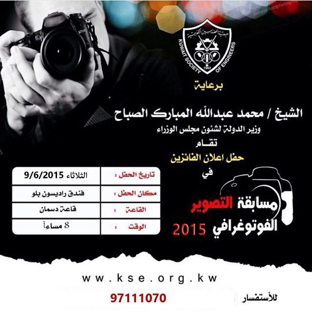 حفل إعلان الفائزين في مسابقة التصوير الفوتوغرافي ٢٠١٥