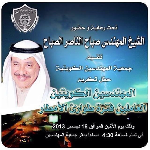 حفل تكريم المهندسين الكويتين العاملين فترة طوارئ الأمطار