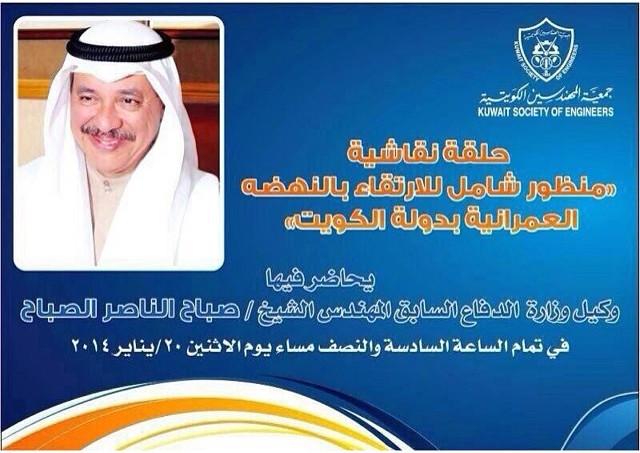 حلقة نقاش منظور شامل للأرتقاء بالنهضة العمرانية بدولة الكويت