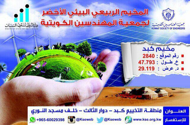 دعوة لإفتتاح المخيم الربيعي البيئي الأخضر