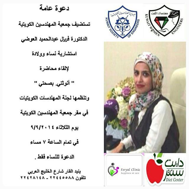 """محاضرة بعنوان """"أنوثتي بصحتي"""" مع الدكتورة فريال عبد الحميد العوضي"""