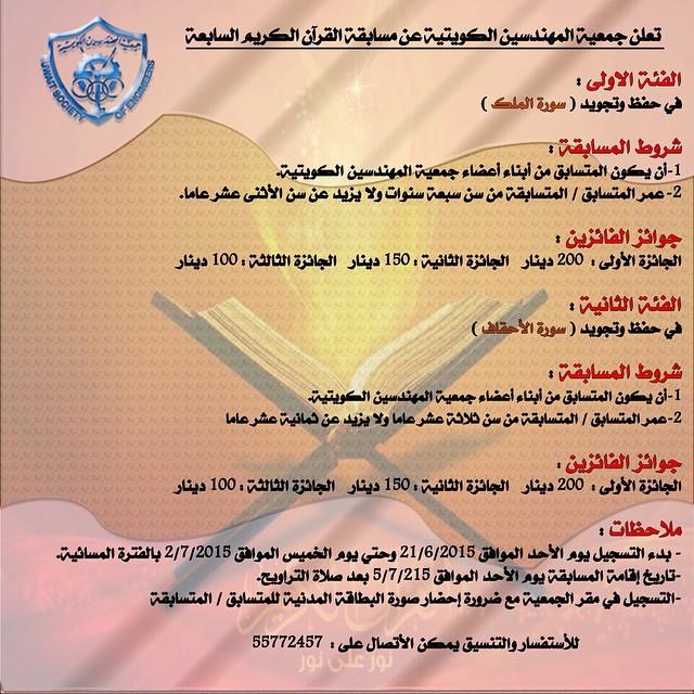 مسابقة القرآن الكريم السابعة
