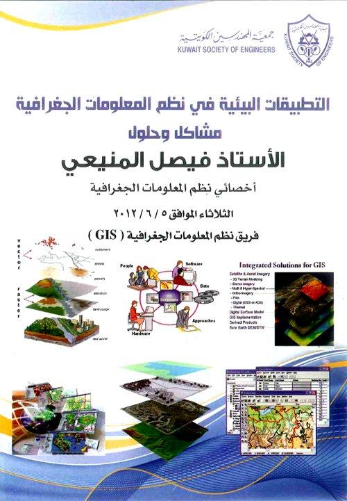ندوة التطبيقات البيئية في نظم المعلومات الجغرافية