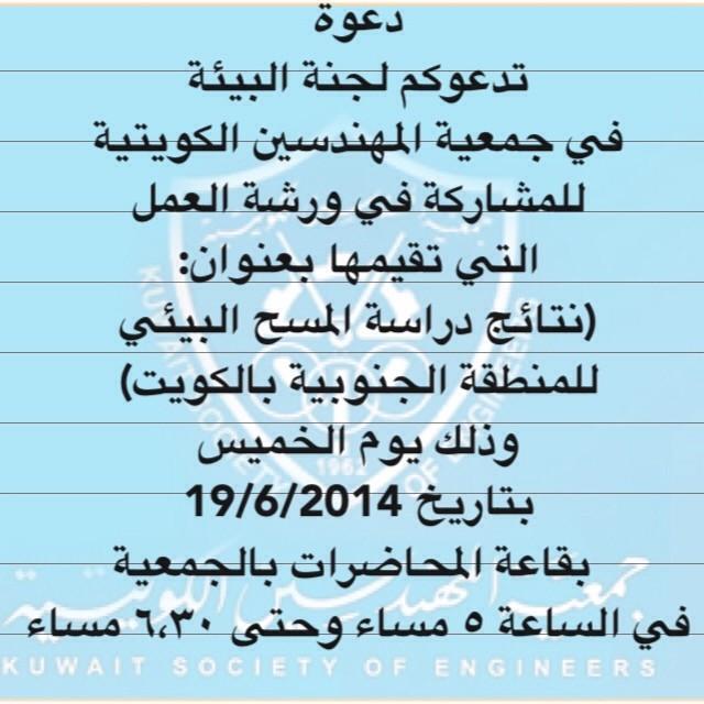 تدعوكم لجنة البيئة في جمعية المهندسين الكويتية في ورشة العمل