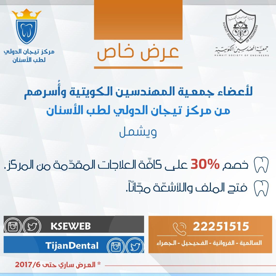عرض-مركز-تيجان-الدولي-لطب-الأسنان