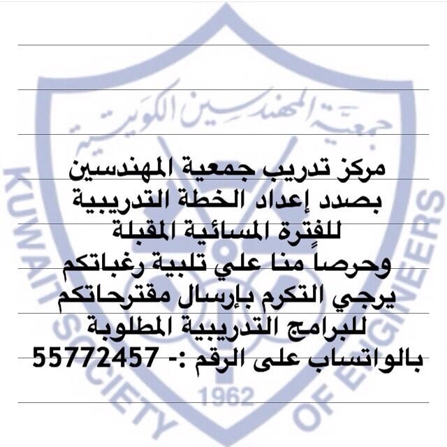 مركز تدريب جمعية المهندسين بصدد إعداد الخطة التدريبية