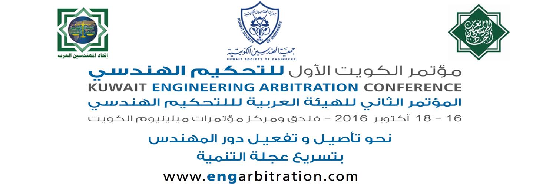 مؤتمر الكويت الأول للتحكيم الهندسي
