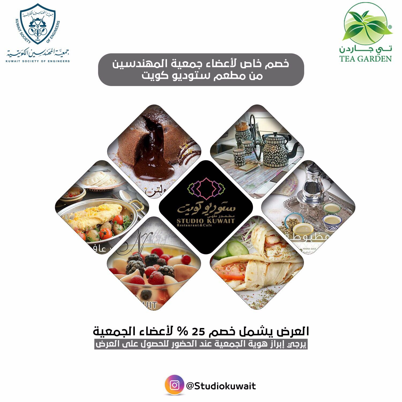 خصم خاص لأعضاء جمعية المهندسين الكويتية من مطعم ستوديو كويت