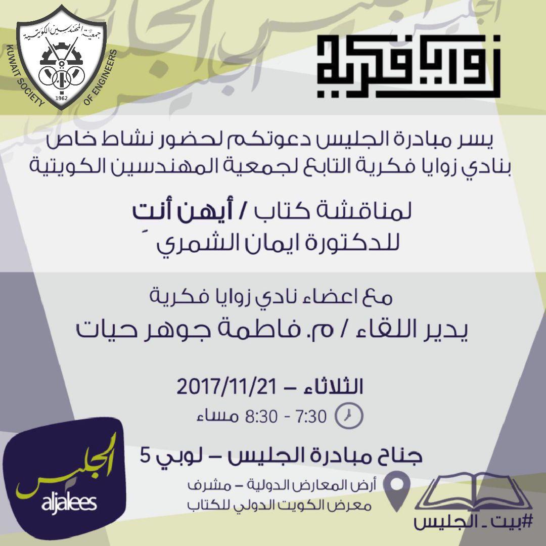 يسر نادي زوايا فكرية دعوتكم لحضور نشاط خاص بنادي زوايا فكرية التابع لجمعية المهندسين الكويتية