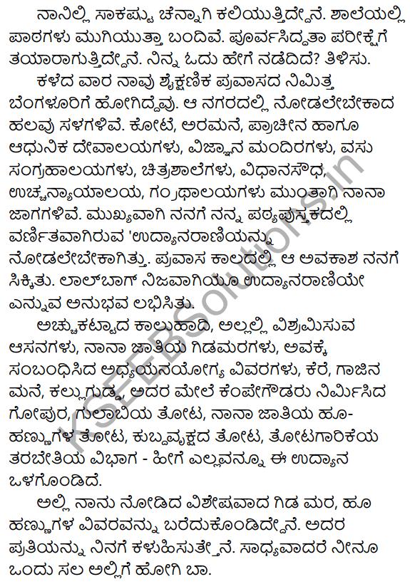 Karnataka SSLC Class 10 Siri Kannada Patra Lekhana 12