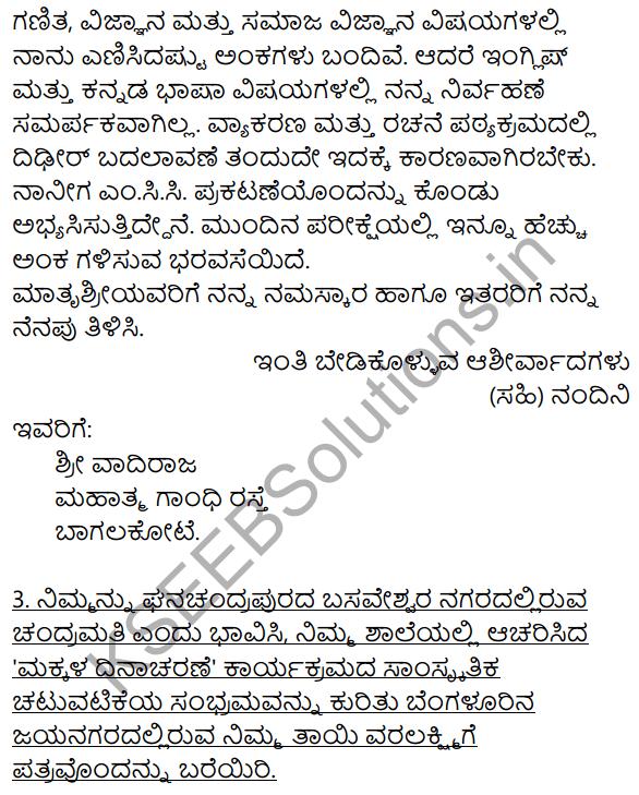 Karnataka SSLC Class 10 Siri Kannada Patra Lekhana 3