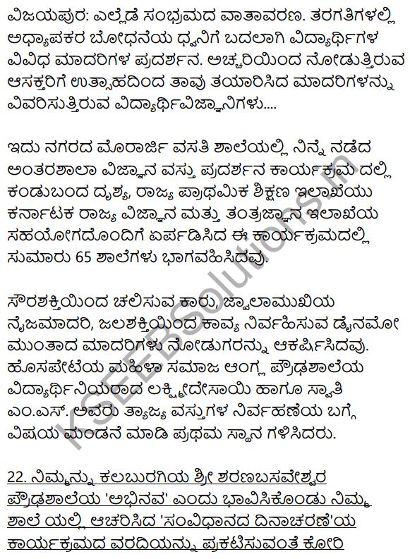 Karnataka SSLC Class 10 Siri Kannada Patra Lekhana 31