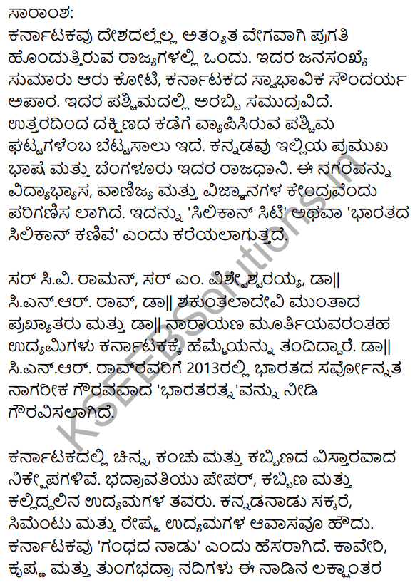 कर्नाटक संपदा Summary in Kannada 1