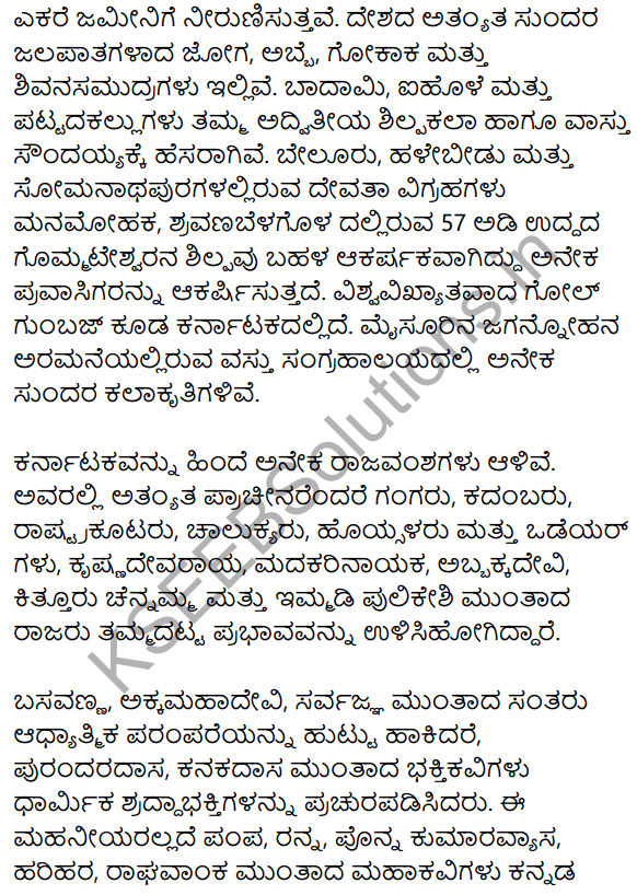 कर्नाटक संपदा Summary in Kannada 2