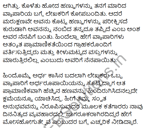 कश्मीरी सेब Summary in Kannada 2