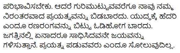 कोशिश करनेवालों की कभी हार नहीं होती Summary in Kannada 2