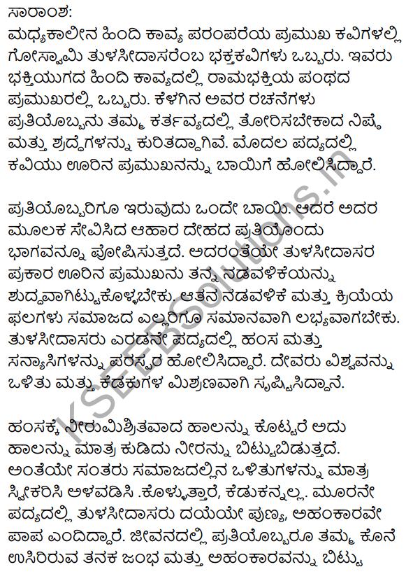 तुलसी के दोहे Summary in Kannada 1