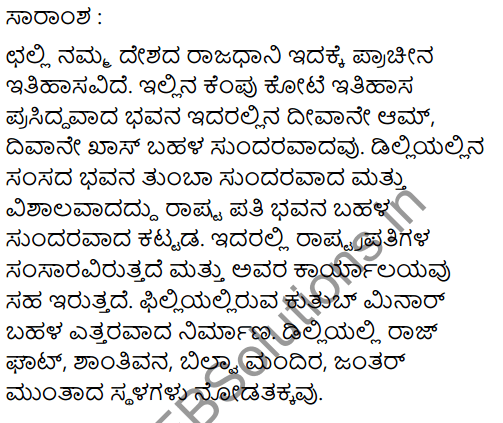 दिल्ली Summary in Kannada 1