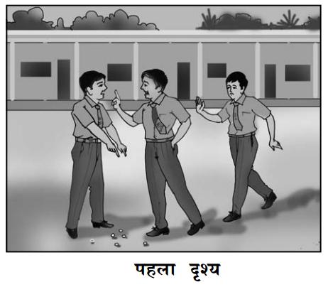 बाल-शक्ति Summary in Hindi 1