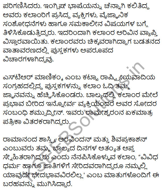 मेरा बचपन Summary in Kannada 3